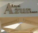 Вывеска Royal Azur Resort 5*